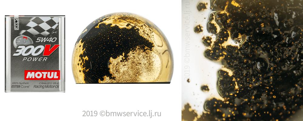 foto Stress Termico Olio Motore 400°C - 1
